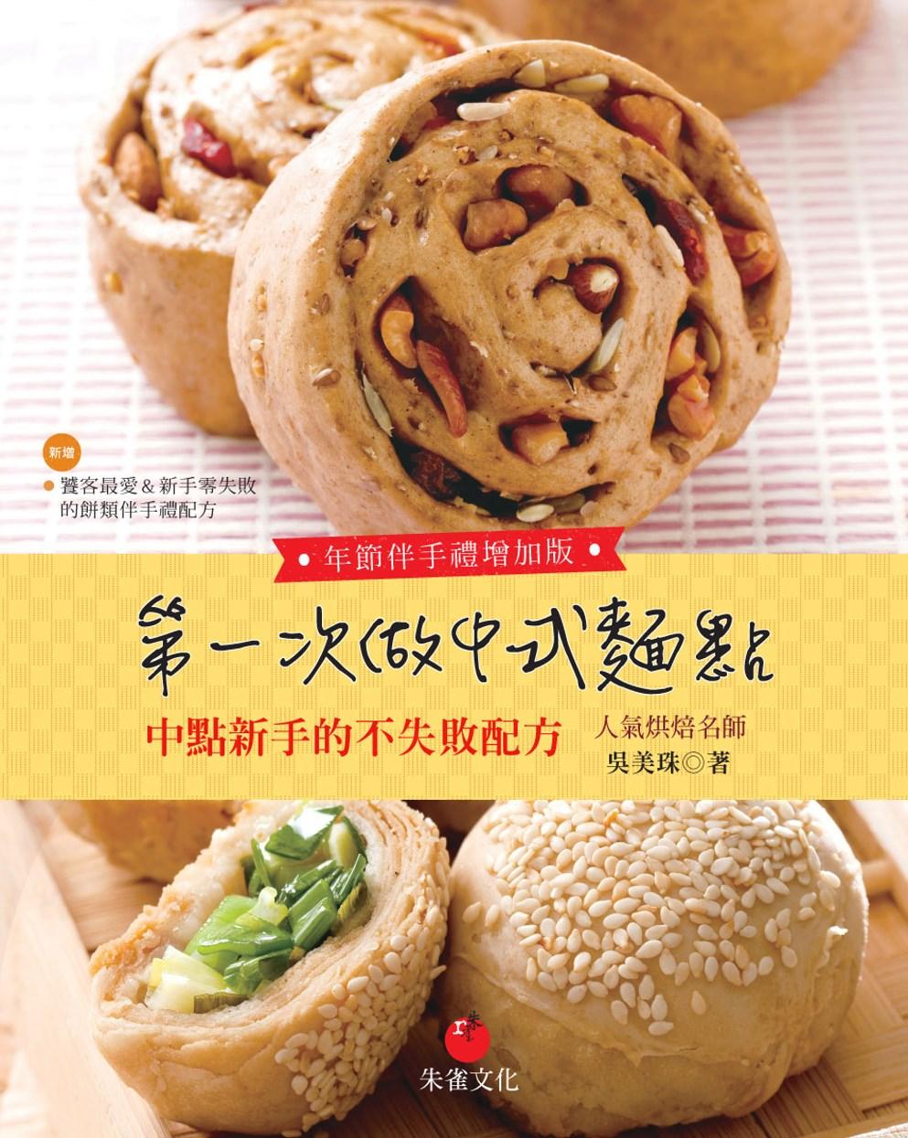 第一次做中式麵點 年節伴手禮增加版:中點新手的不失敗配方