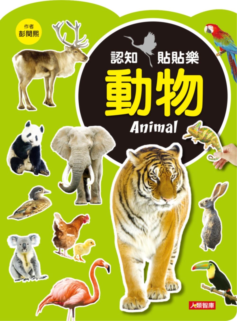 認知貼貼樂:動物