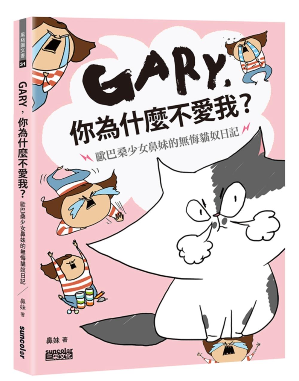 Gary,你為什麼不愛我?:歐巴桑少女鼻妹的無悔貓奴日記
