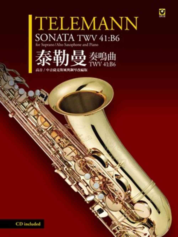泰勒曼:奏鳴曲‧TWV 41:B6〔高音/中音薩克斯風與鋼琴改編版〕【附CD】