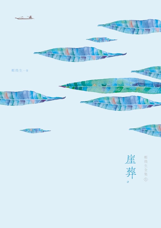 鄭煥生全集Ⅳ:崖葬