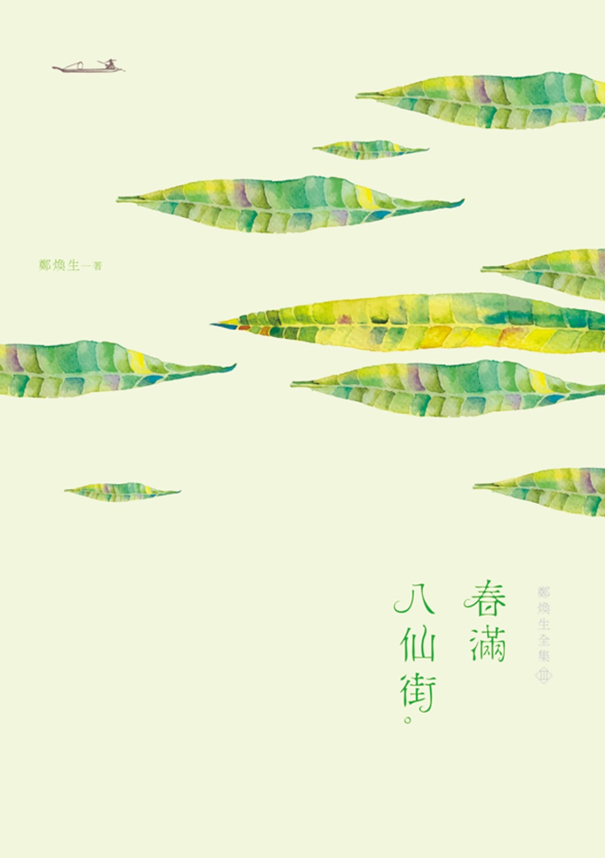 鄭煥生全集Ⅲ:春滿八仙街