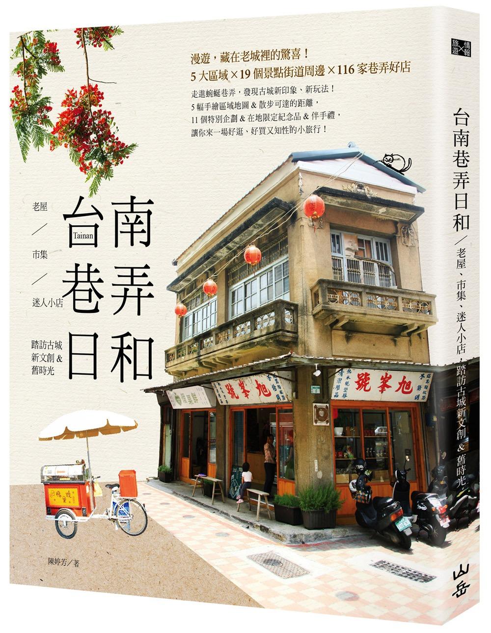 台南巷弄日和: 老屋、市集、迷人小店,踏訪古城新文創&舊時光