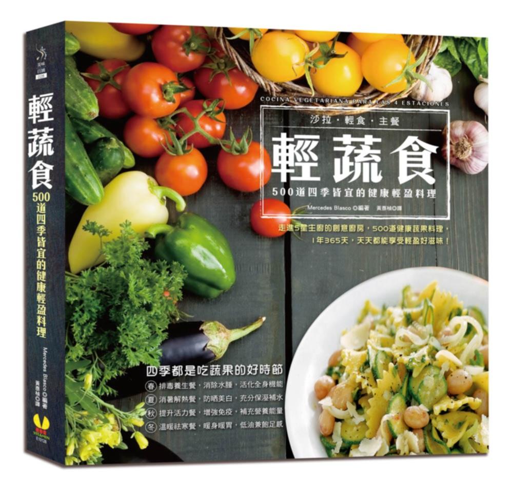 輕蔬食:500道四季皆宜的健康輕盈料理