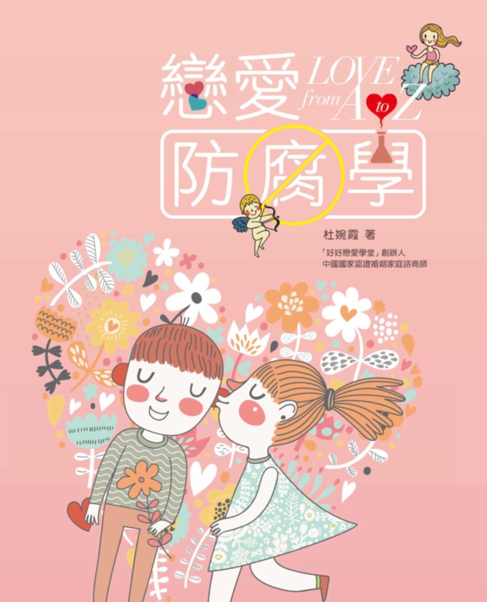 戀愛防腐學:Love from A to Z