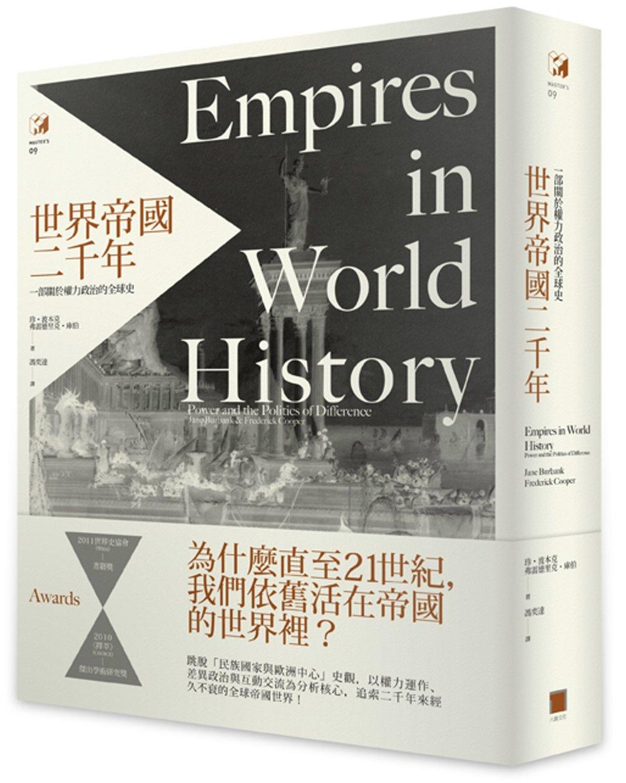 世界帝國二千年: 一部關於權力政治的全球史