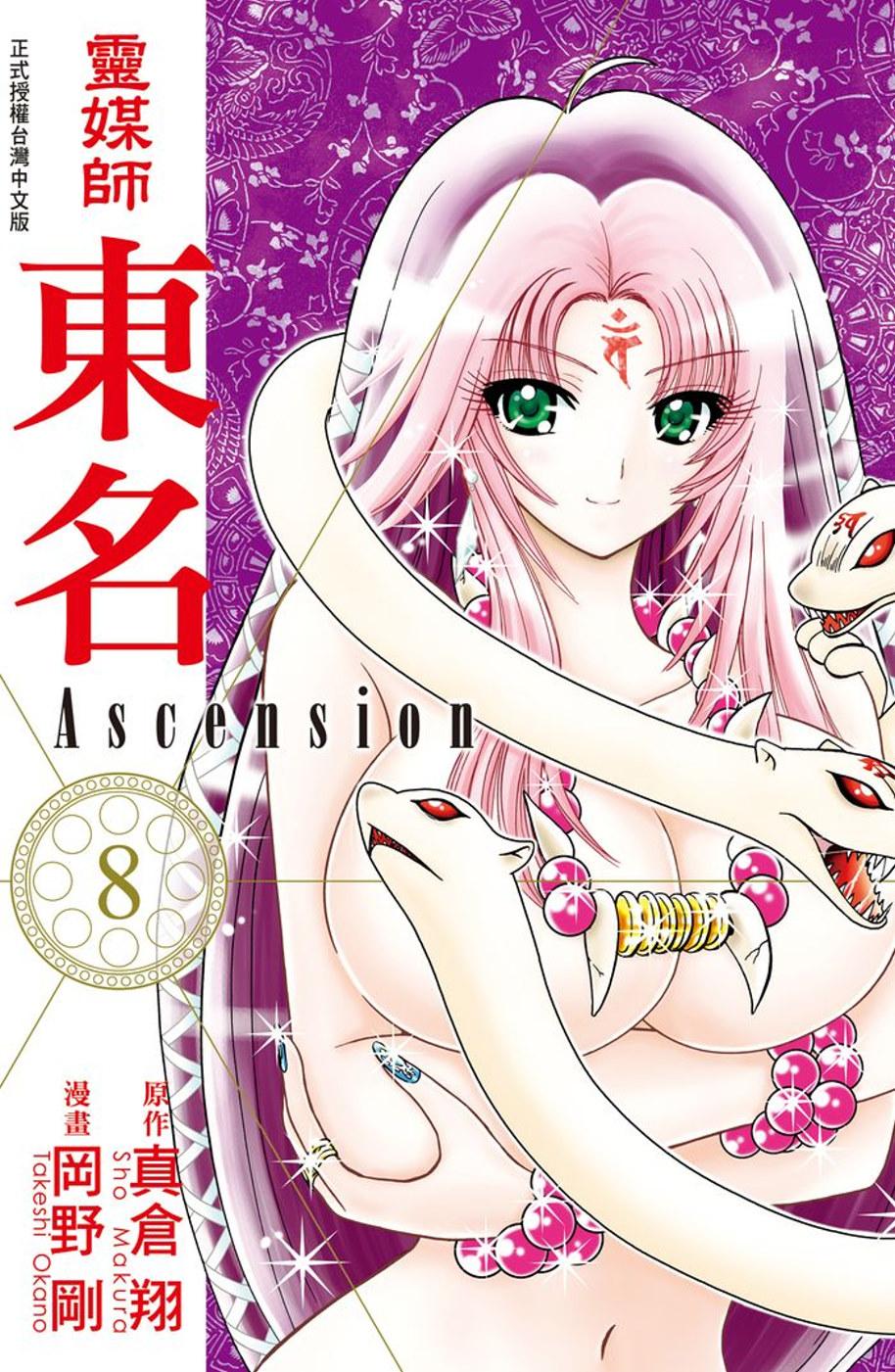 靈媒師東名 Ascension 8
