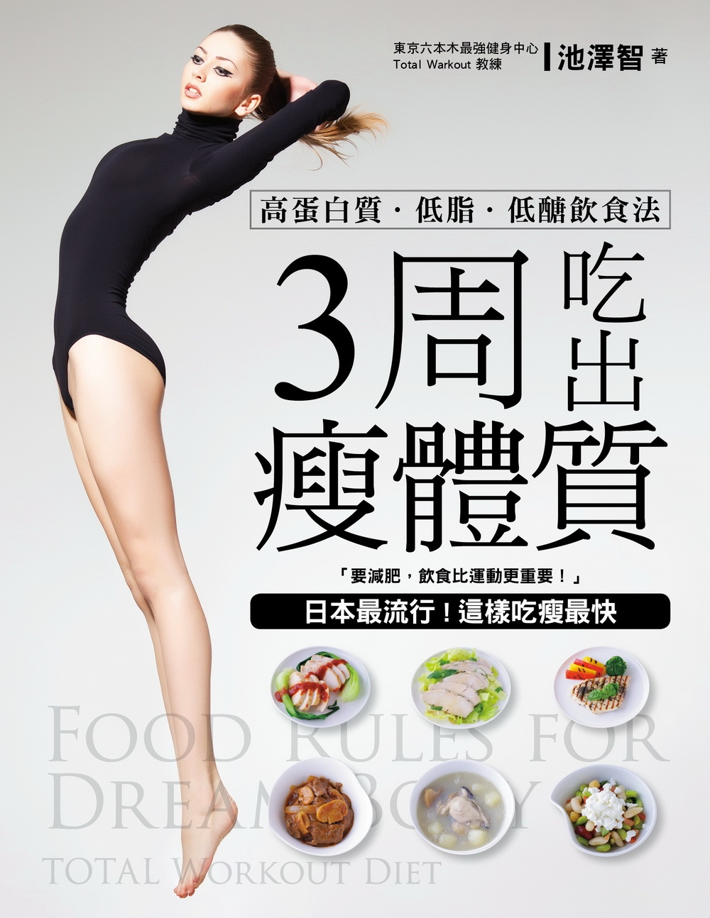 3周吃出瘦體質!:日本最流行!這樣吃瘦最快,高蛋白質.低脂.低醣飲食法!