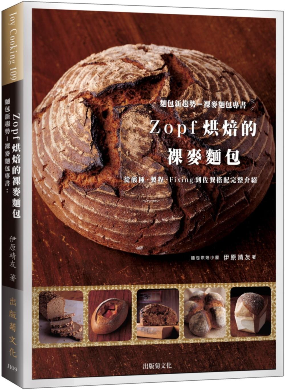 麵包新趨勢-裸麥麵包專書:從酸種、製程、Fixing到佐餐搭配完整介紹-Zopf烘焙的裸麥麵包