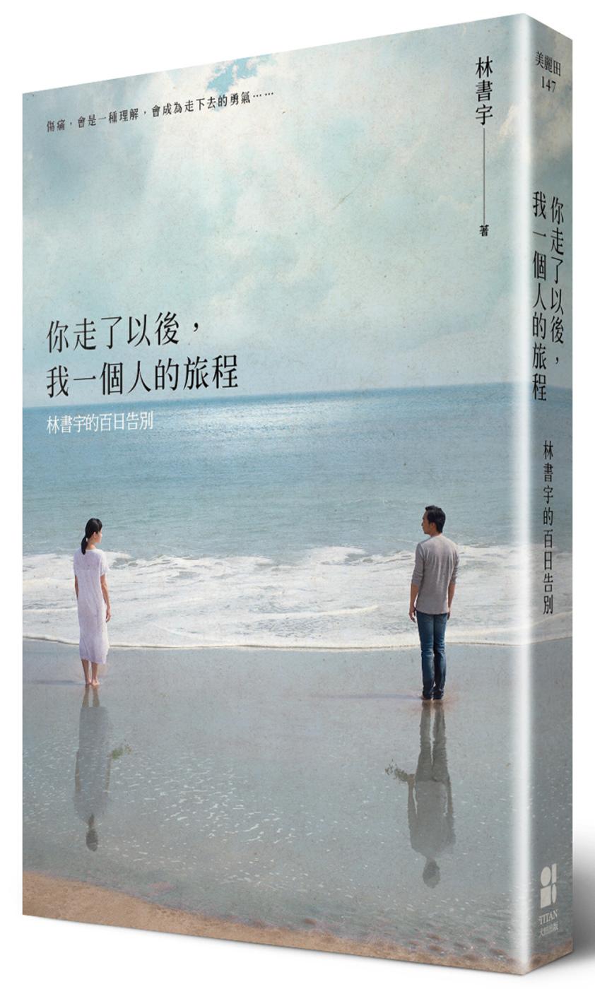 你走了以後,我一個人的旅程:林書宇的百日告別