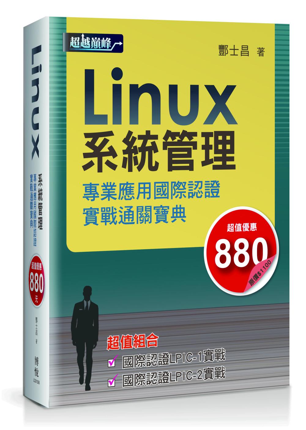 Linux系統管理專業應用國際認證實戰通關寶典