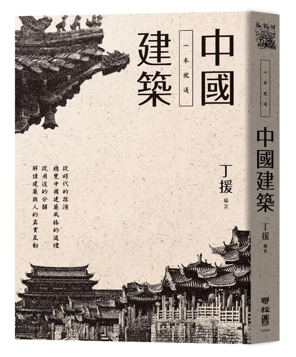 一本就通:中國建築