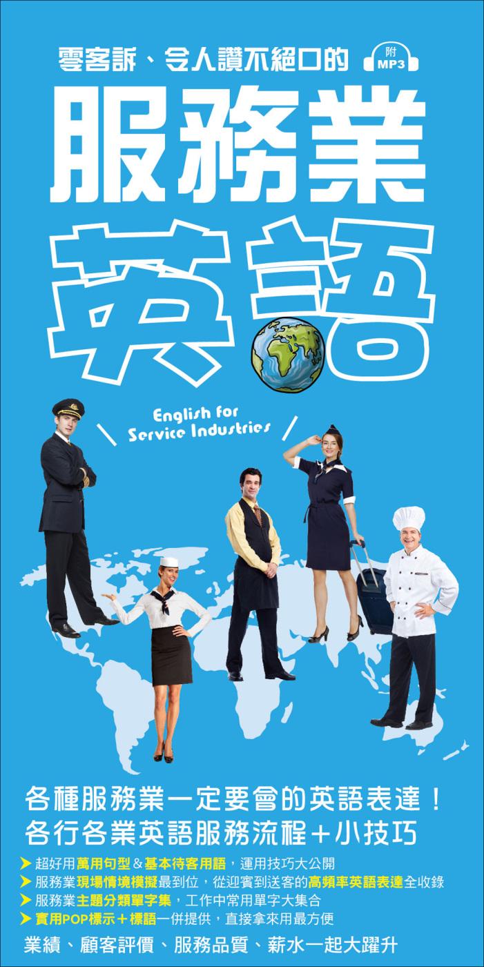 服務業英語:零客訴、令人讚不絕口,服務品質提升、拿高薪不是夢!(附MP3光碟)