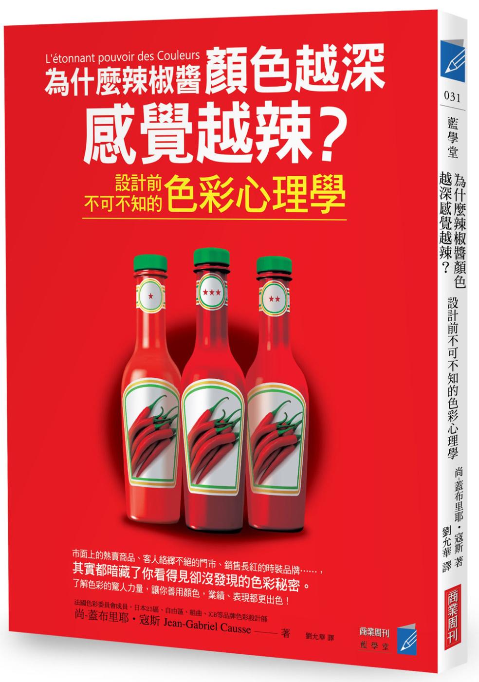 為什麼辣椒醬顏色越深感覺越辣?:產品設計前不可不知的色彩心理學