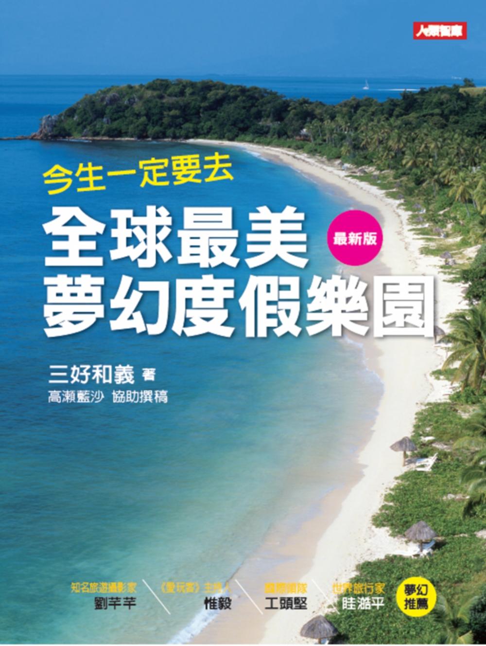 今生一定要去 全球最美夢幻度假樂園(最新版)