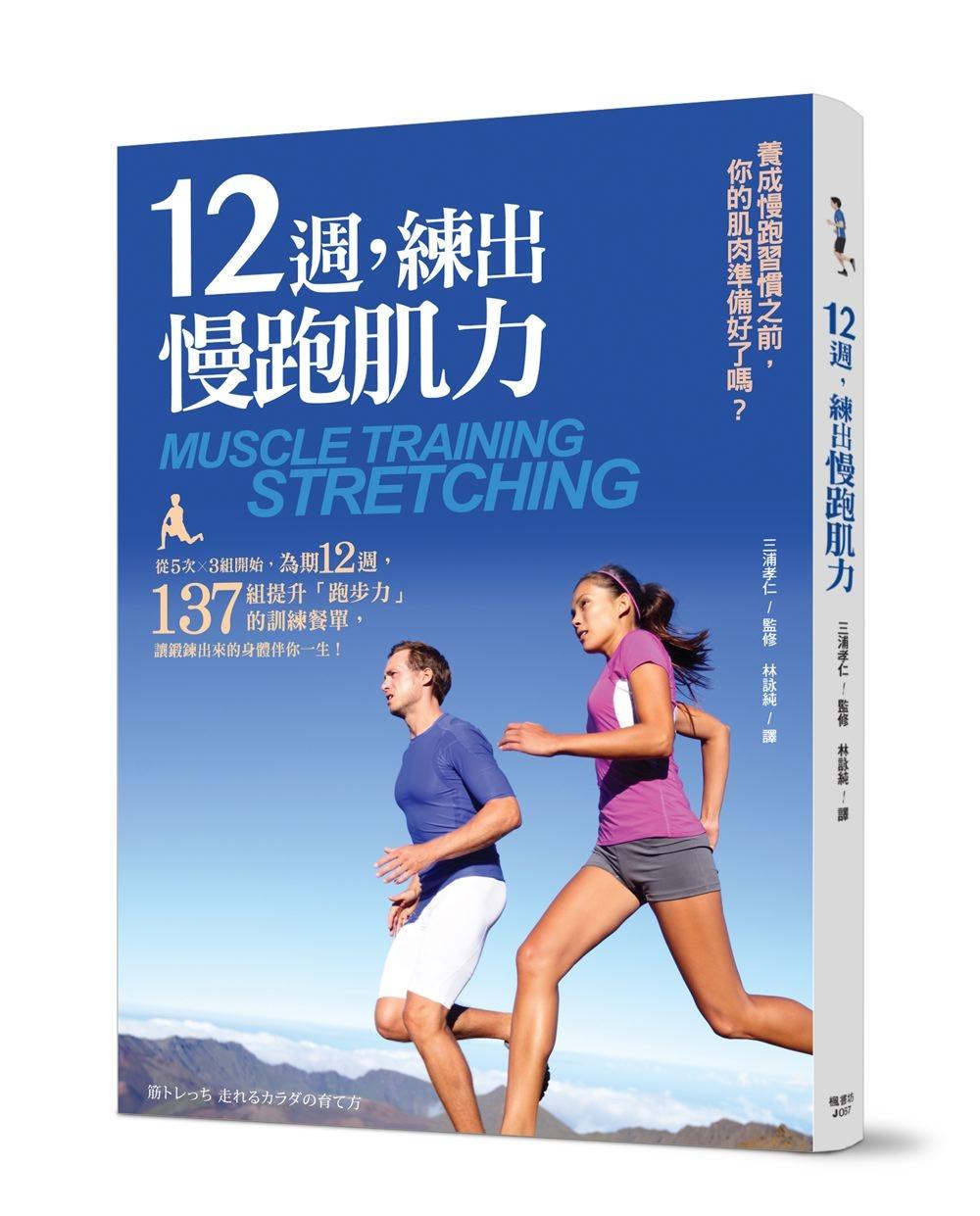 12週,練出慢跑肌力