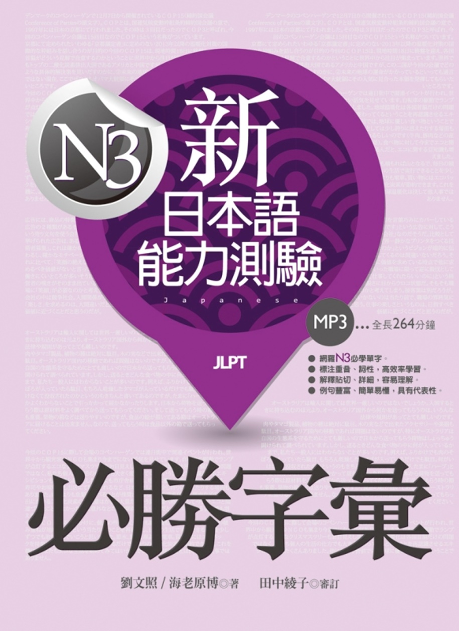 新日本語能力測驗N3必勝字彙(32K軟精裝+2MP3)