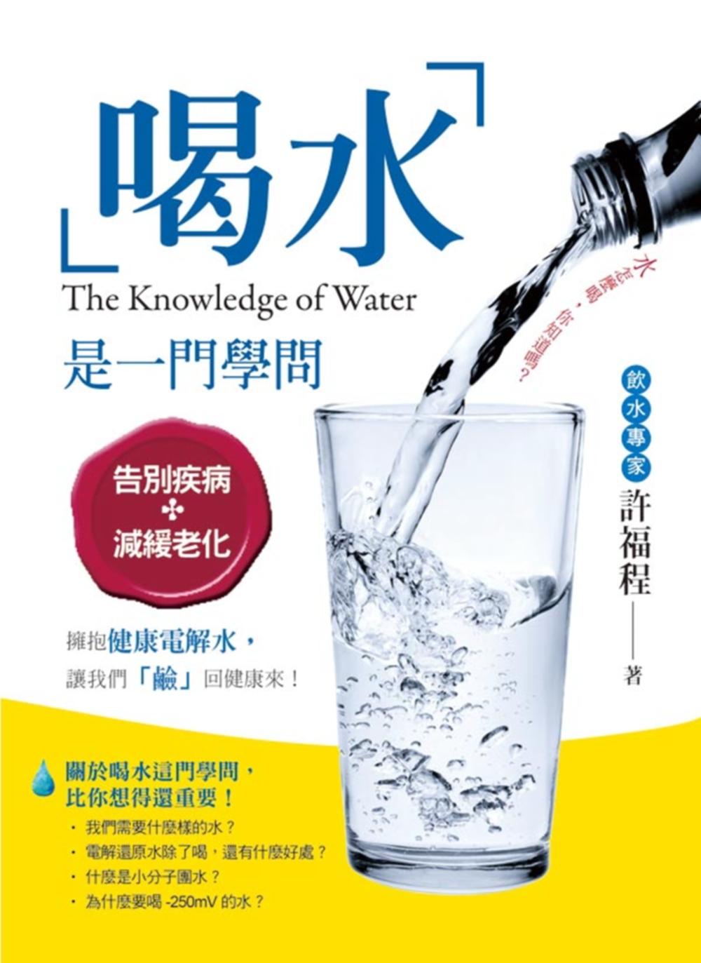 喝水,是一門學問