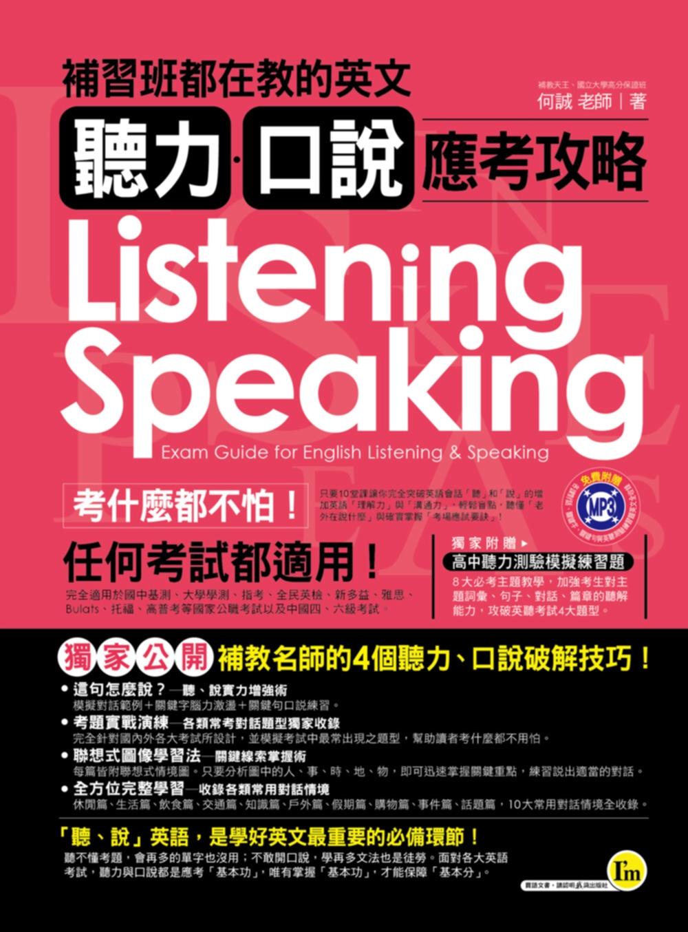 補習班都在教的英文聽力‧口說應考攻略(附1MP3+別冊)