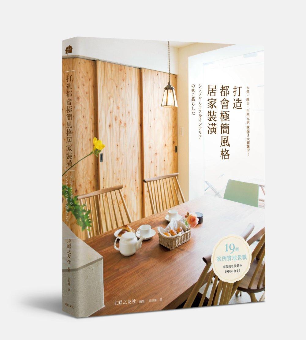 打造都會極簡風格居家裝潢:木質‧純白‧自然元素 掌握3大關鍵字