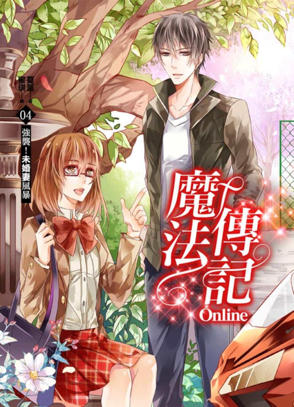 魔法傳記Online 04:強襲!未婚妻風暴