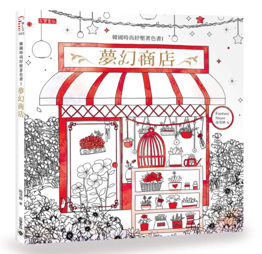 韓國時尚紓壓著色書I:夢幻商店
