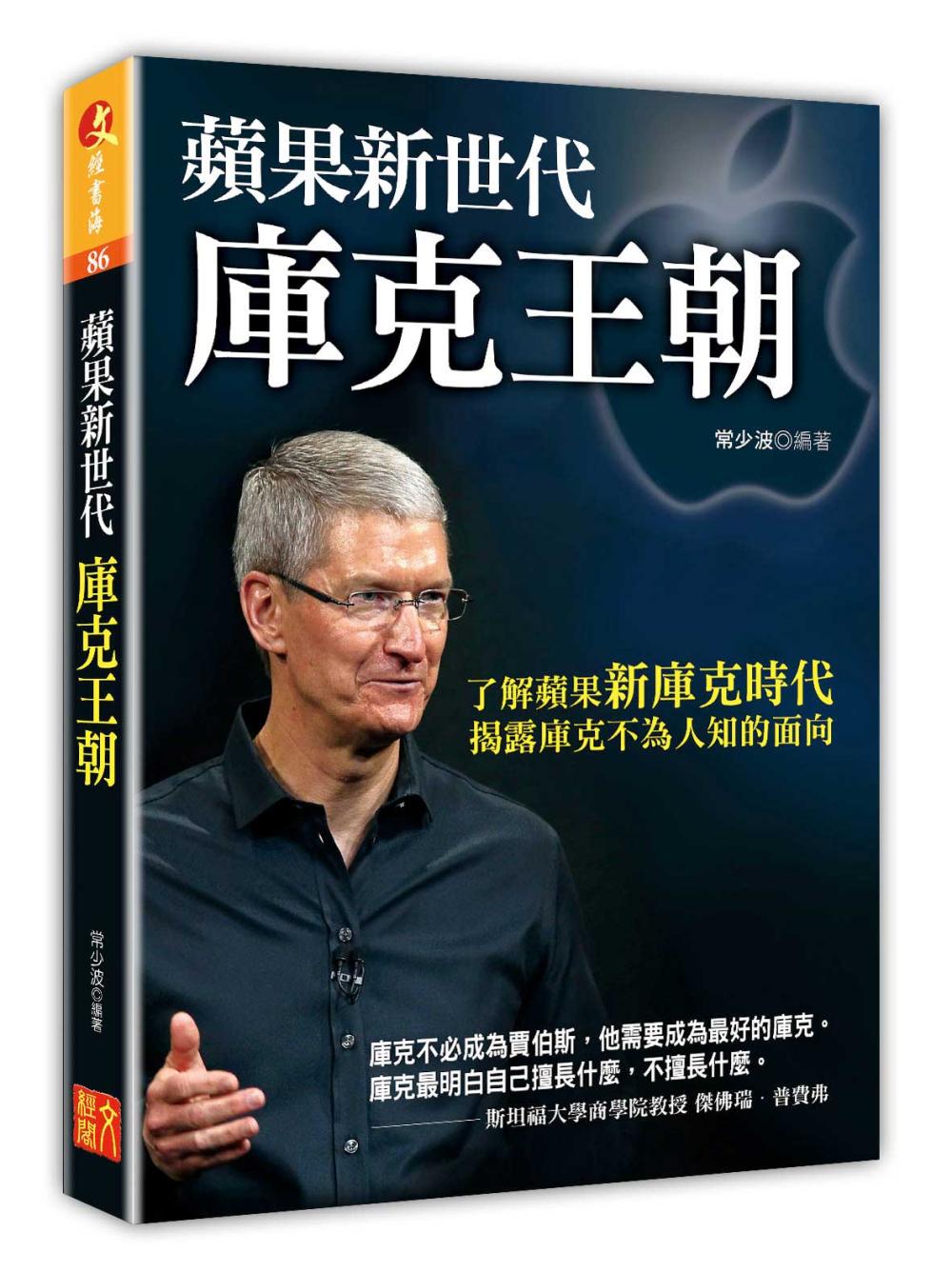 蘋果新世代:庫克王朝