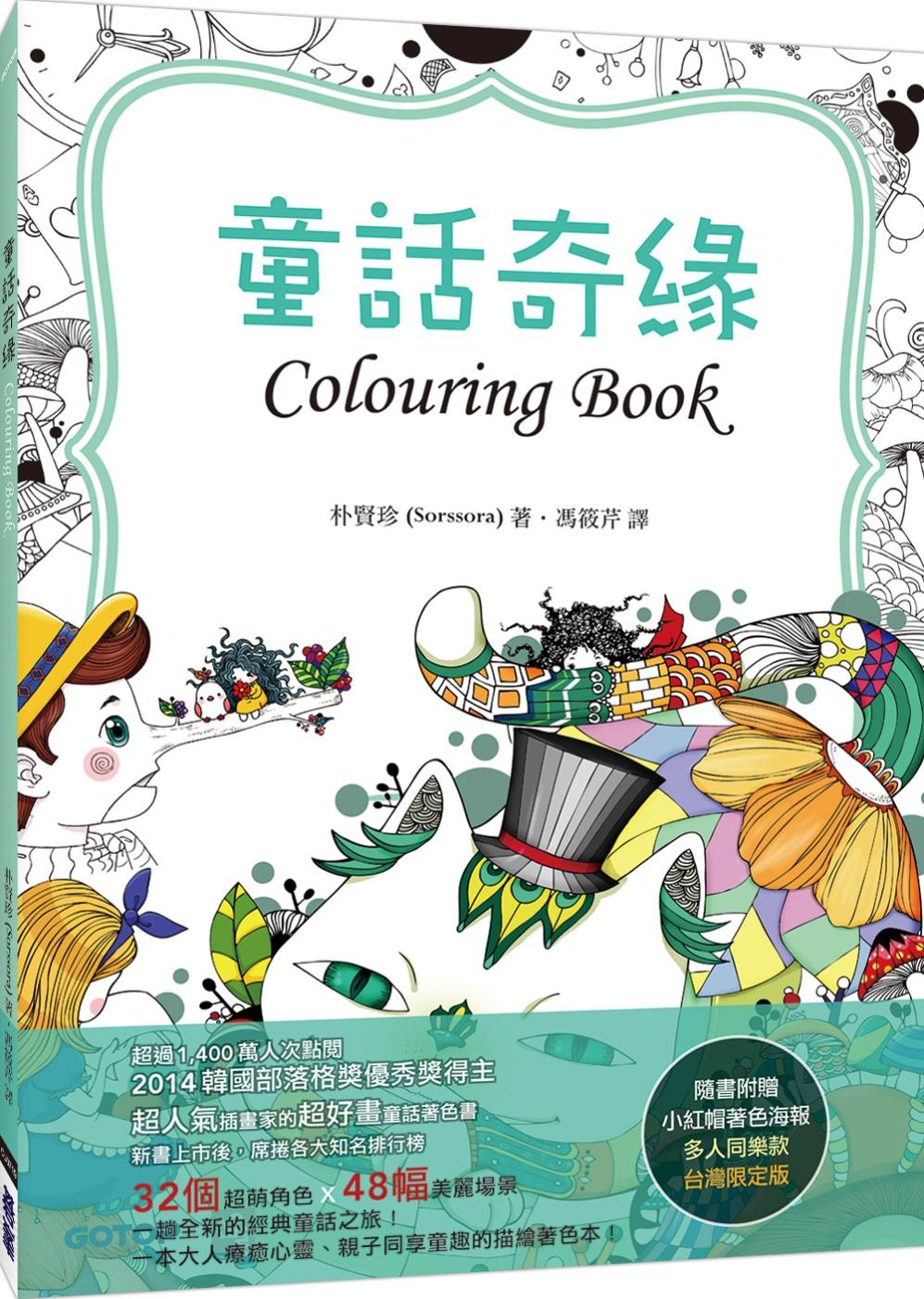童話奇緣(超過1,400萬人次點閱的超人氣插畫家著色書,獨家附贈台灣限定版小紅帽著色海報)