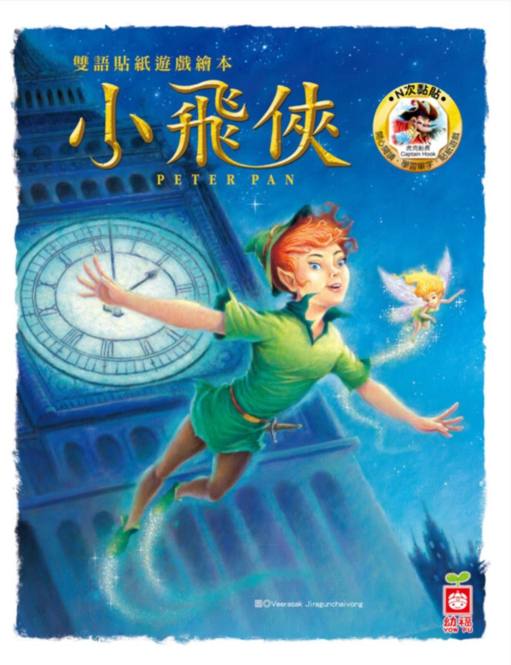 雙語貼紙遊戲繪本:小飛俠