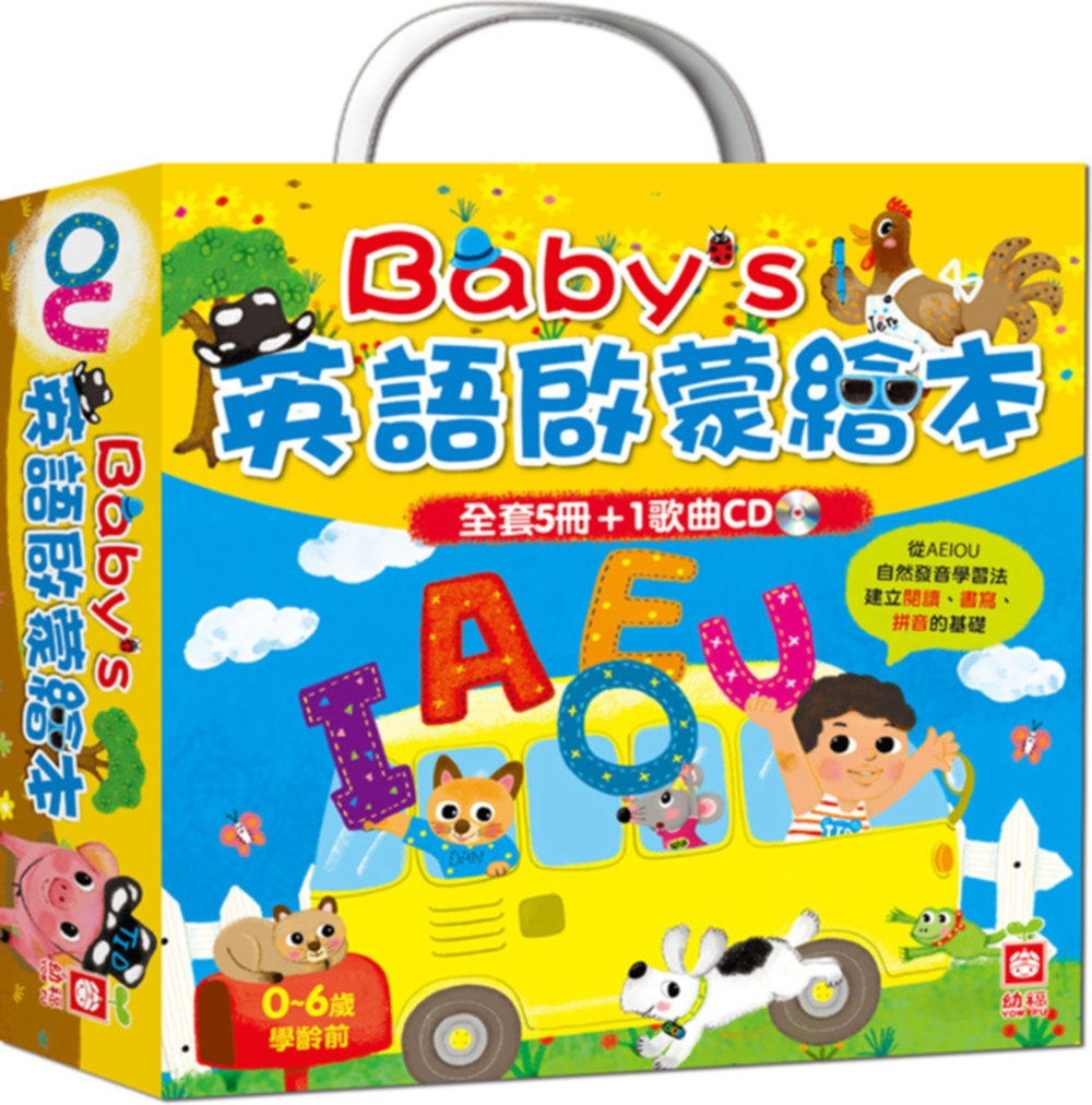 Baby's英語啟蒙繪本