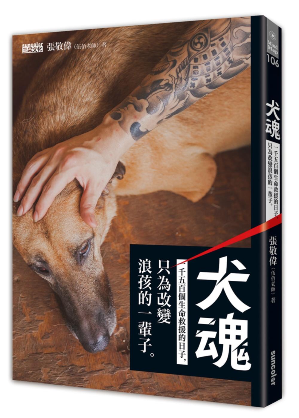 犬魂:1500個生命救援的日子,只為改變浪孩的一輩子
