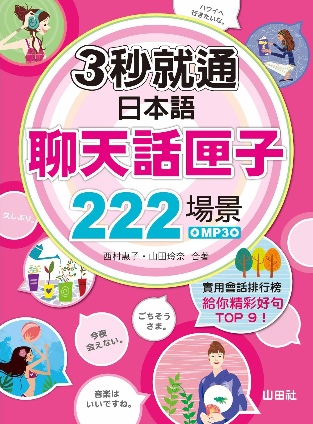 三秒就通:日本語聊天話匣子222場景(20K+MP3)