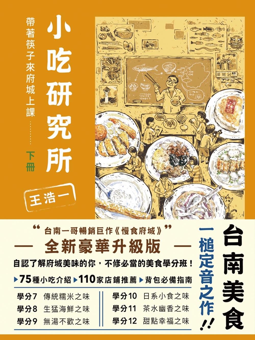 小吃研究所:帶著筷子來府城上課(下)
