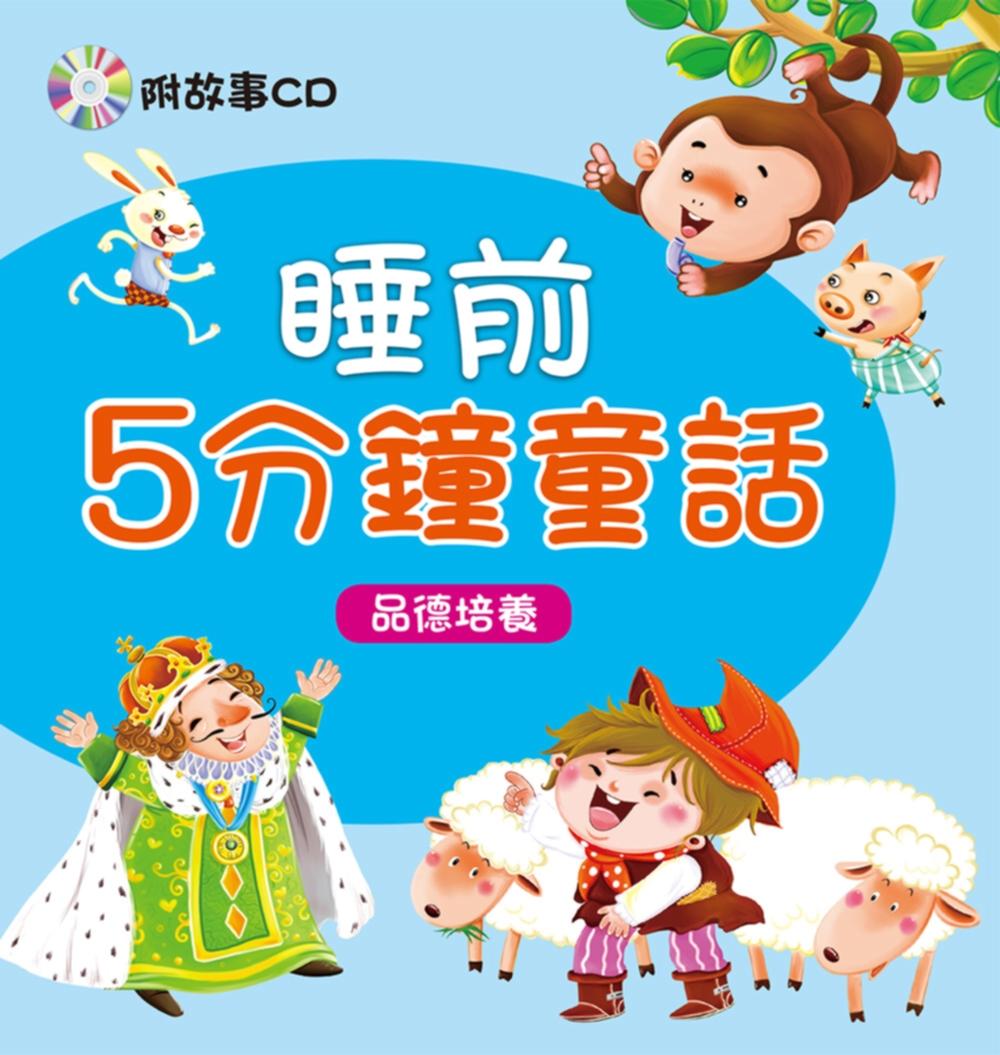 睡前5分鐘童話:品德培養(新版)(附CD)