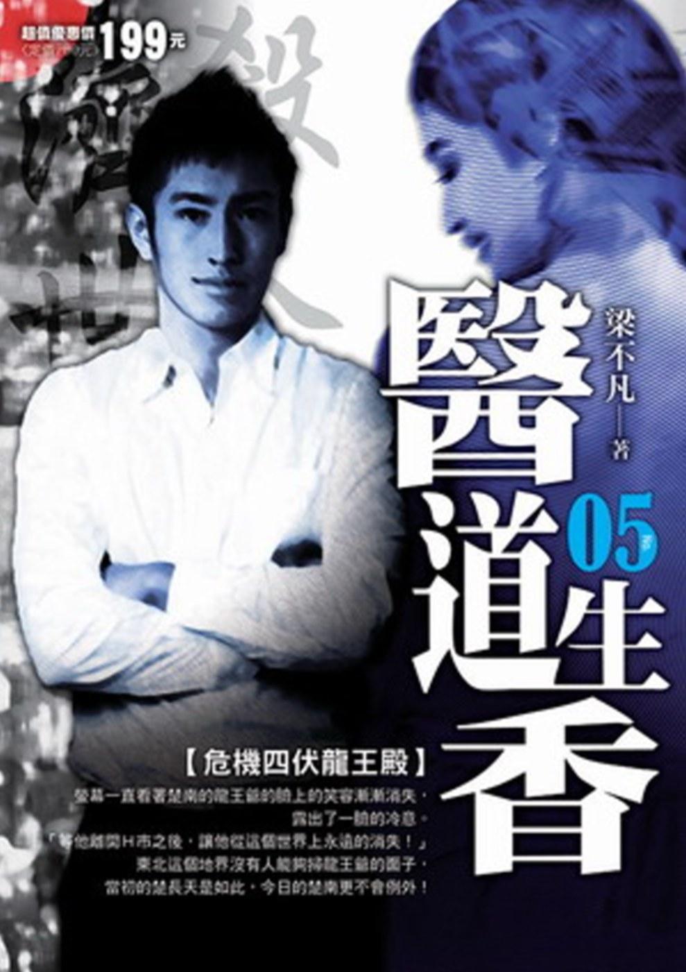 醫道生香05