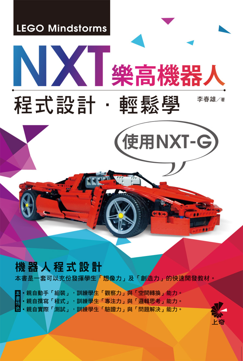 NXT樂高機器人程式設計.輕鬆學(使用NXT-G)