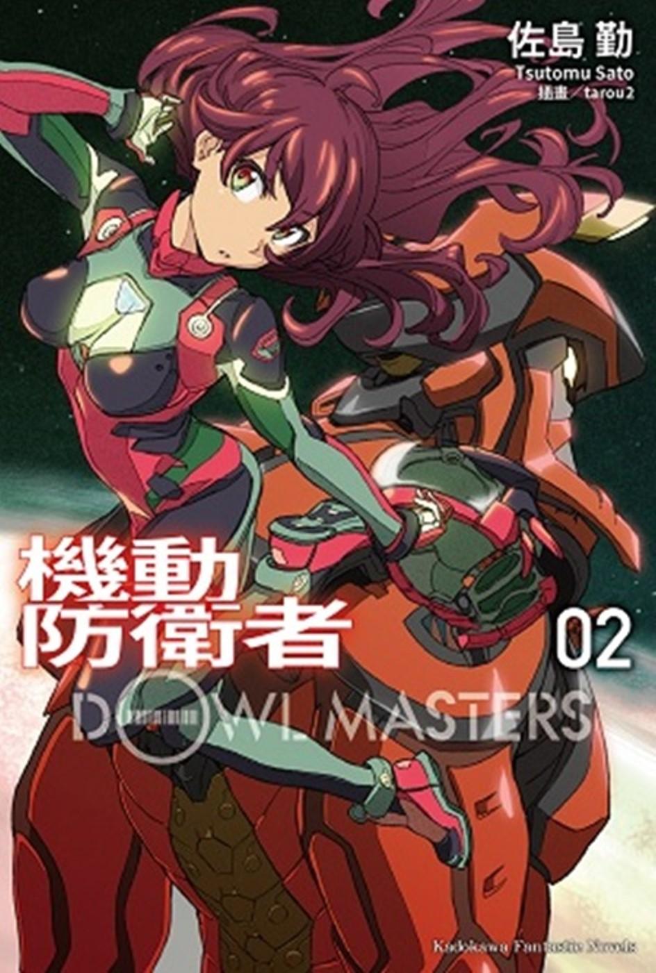 機動防衛者Dowl Masters 02