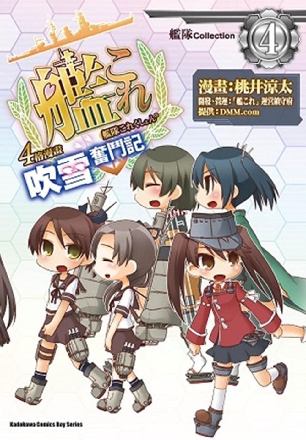 艦隊Collection 4格漫畫 吹雪奮鬥記 04