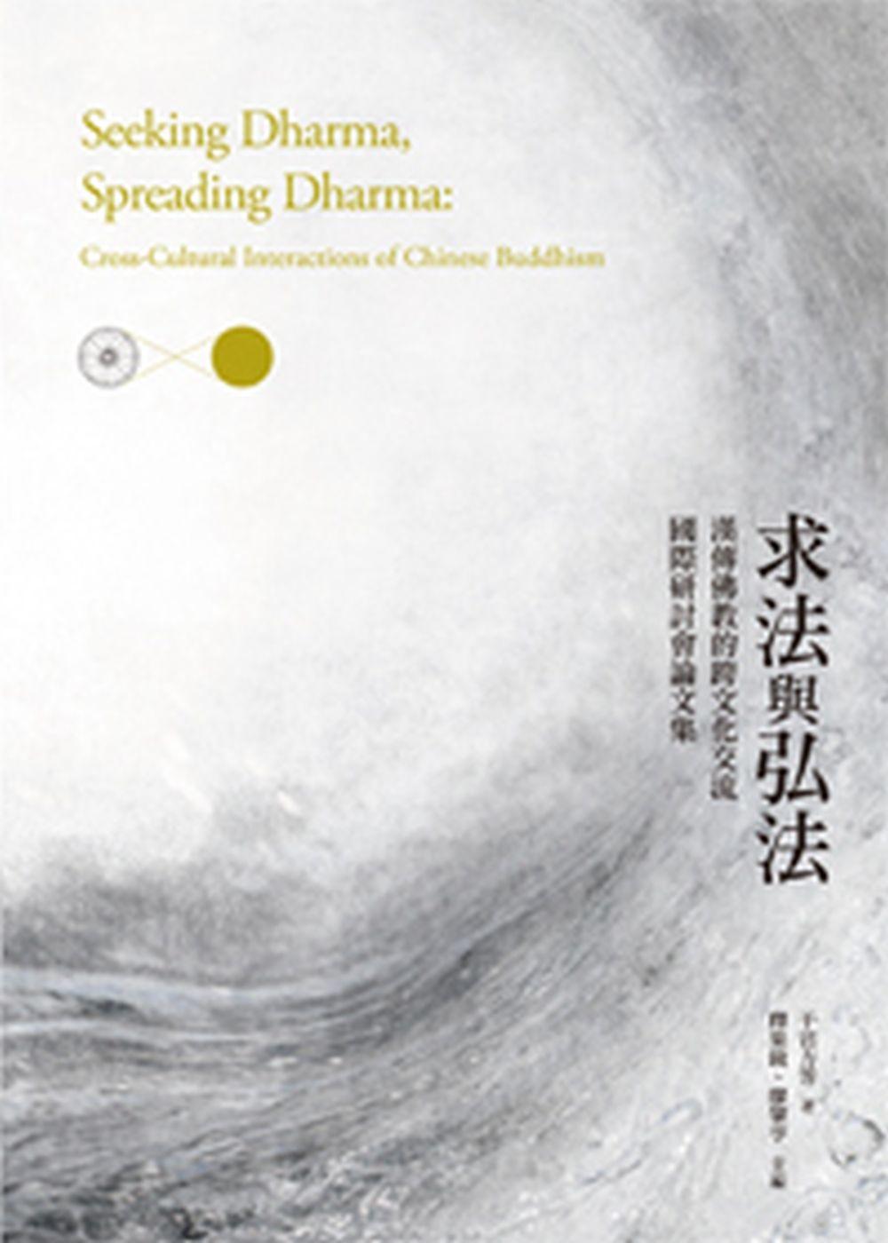 求法與弘法:漢傳佛教的跨文化交流國際研討會論文集