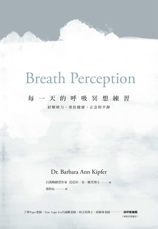 每一天的呼吸冥想練習:紓解壓力,重拾健康、正念與平靜