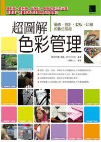 超圖解色彩管理 ─ 攝影、設計、製版、印刷的數位關鍵