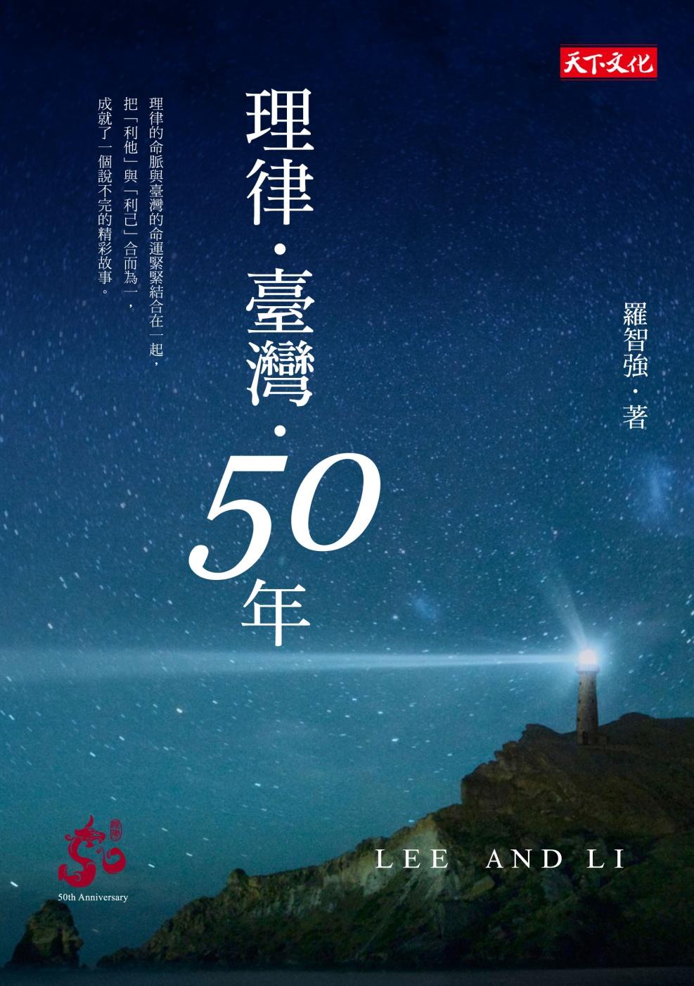 理律・臺灣・50年
