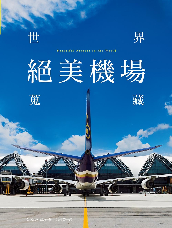 世界絕美機場蒐藏:精致攝影構圖,盡顯品味設計,值得驚嘆珍藏!。
