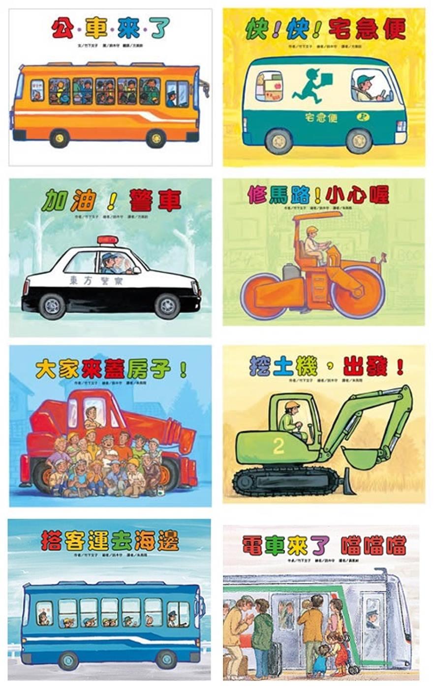 車車繪本精選(8冊合輯)