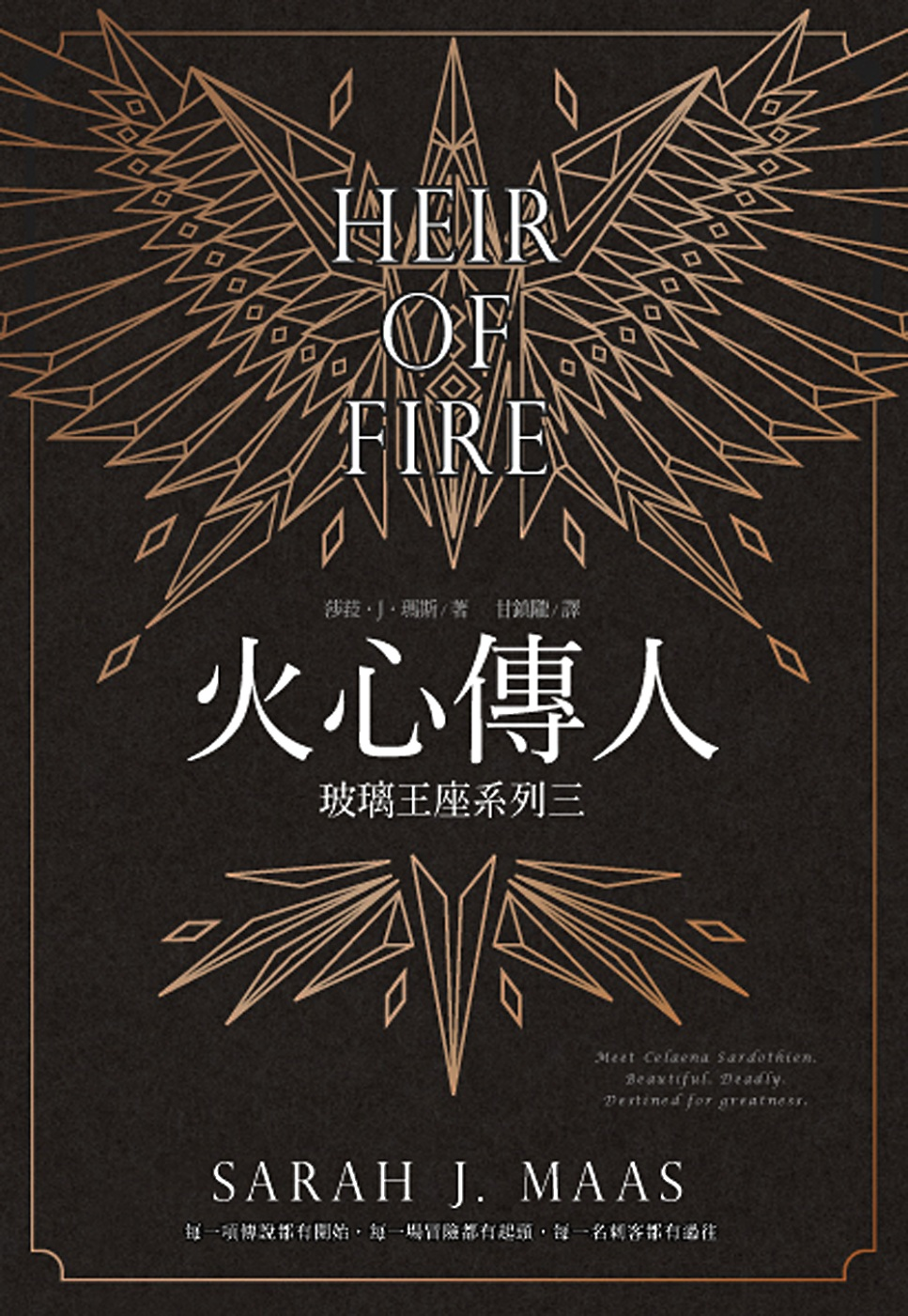 玻璃王座(03)火心傳人