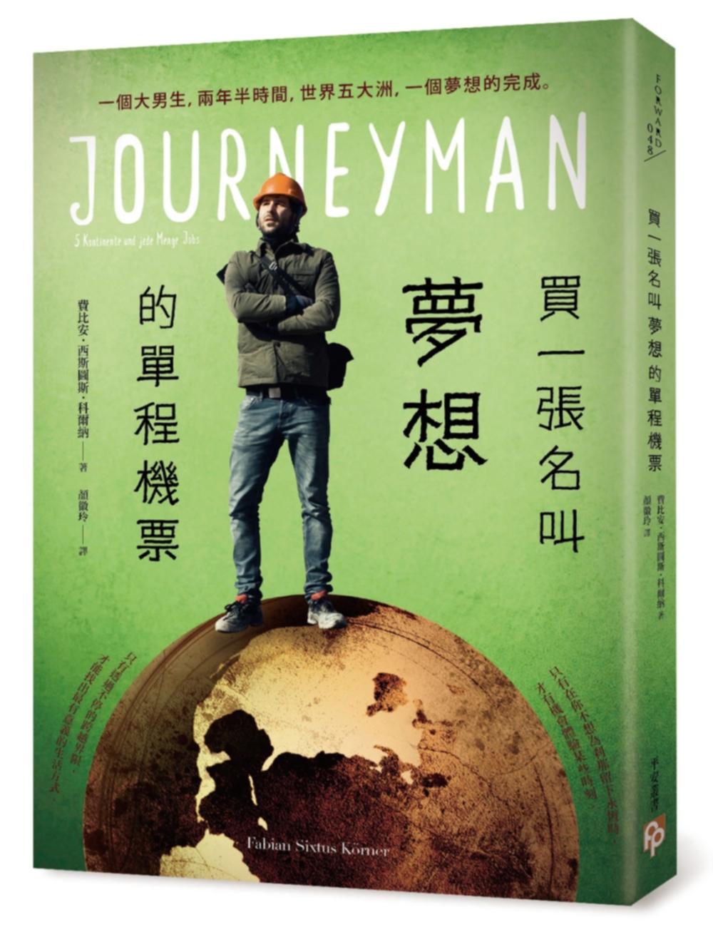 買一張名叫夢想的單程機票:一個大男生,兩年半時間,世界五大洲,一個夢想的完成。