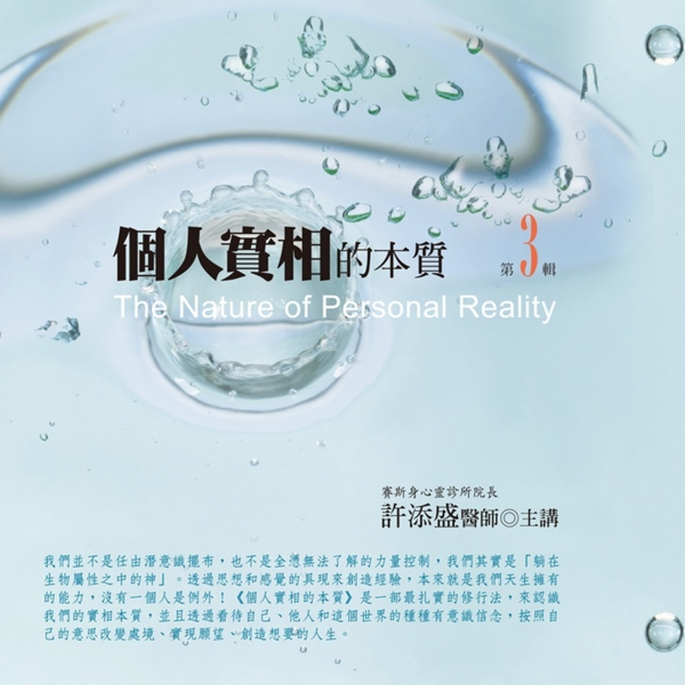 個人實相的本質有聲書第3輯﹝2015年新版﹞(無書,10CD)