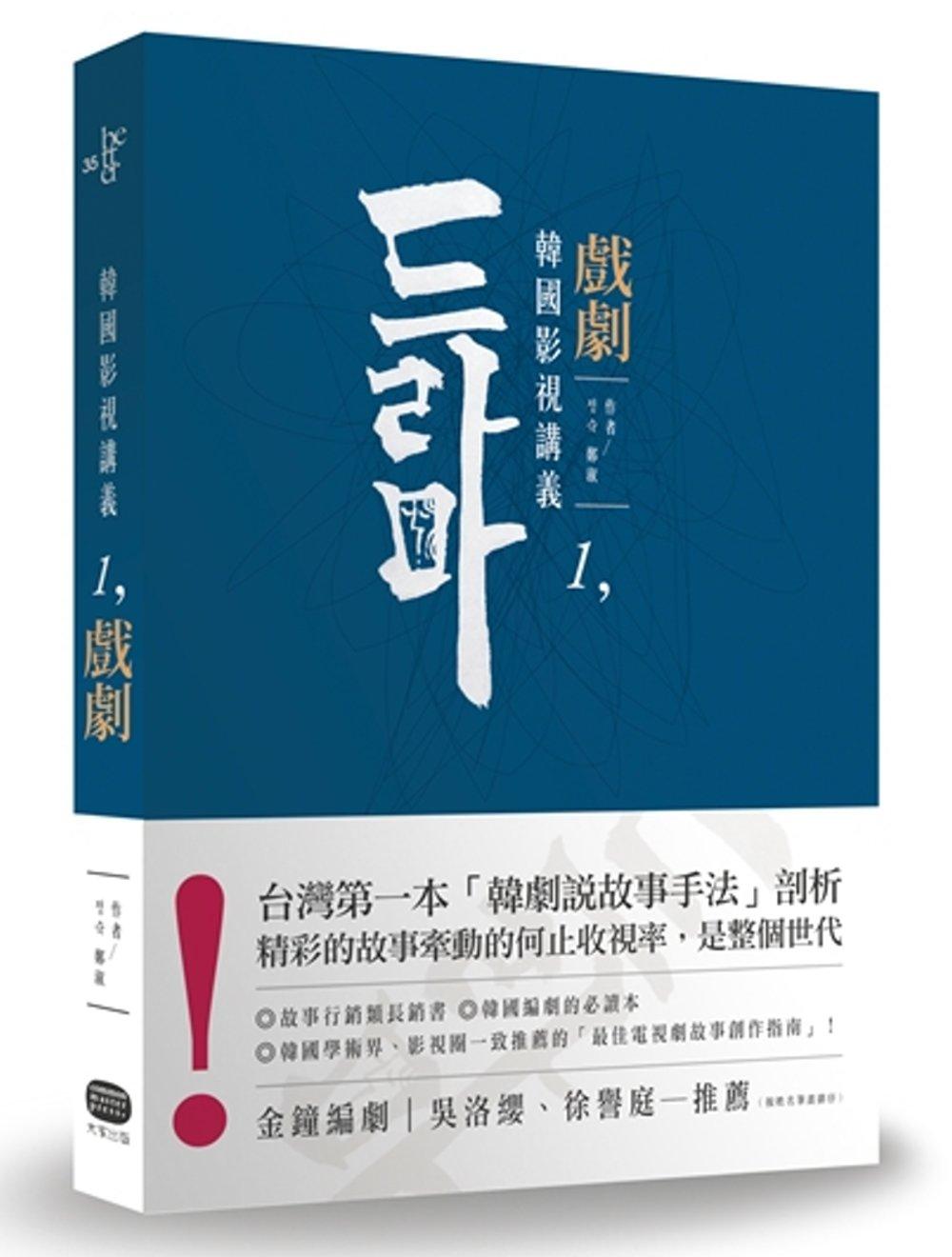 韓國影視講義1:戲劇──電視劇本創作&類型剖析