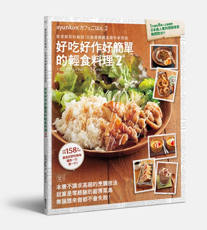 好吃好作好簡單的輕食料理2:做菜就是怕麻煩!百萬冊熱銷食譜作家教你