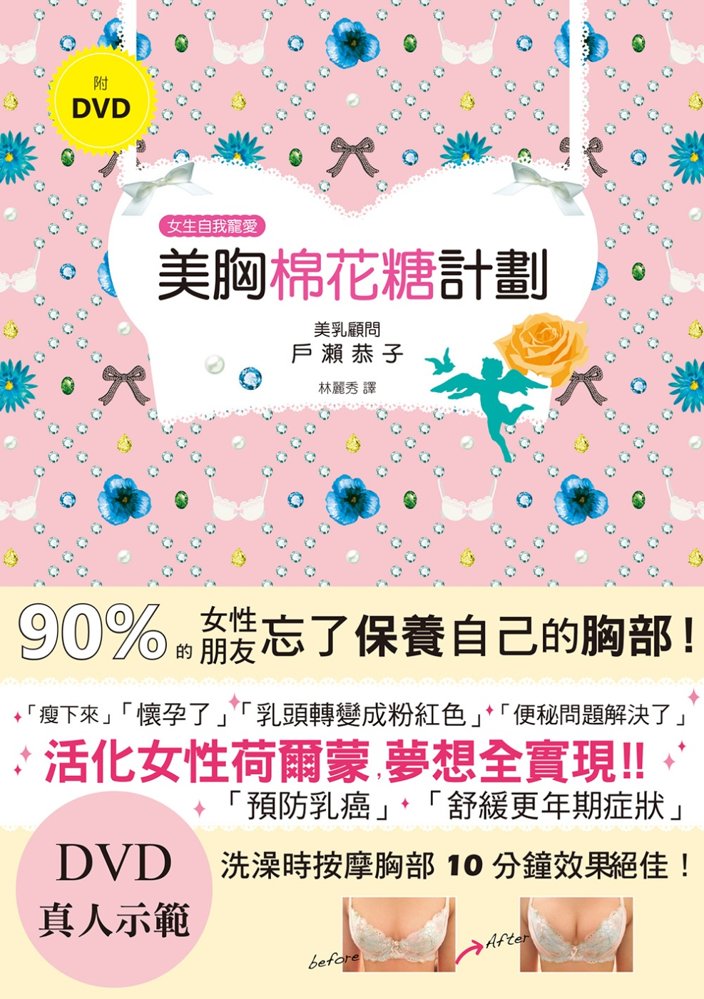 美胸棉花糖計劃:日本豐胸按摩大師,讓妳十分鐘胸圍上升1CUP!(附DVD真人示範)